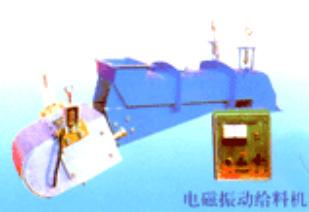 振动给料机在生产中是发送物料处于 道工序